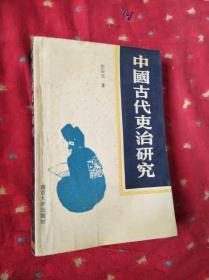 中国古代吏治研究  作者  彭安玉  签赠本