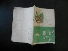 河北省小学试用课本 语文 第八册