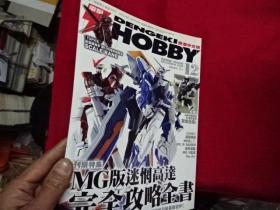 电击HOBBY2009-12