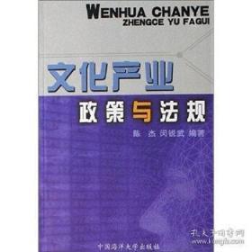 文化产业政策与法规 陈杰 等 中国海洋大学出版社