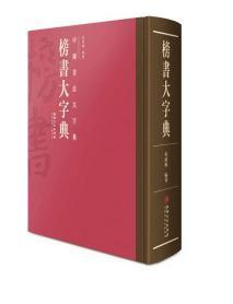 中国书法大字典 榜书大字典9D09a
