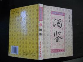 新编资治通鉴 酒鉴