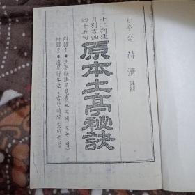 原本土亭秘诀(朝汉双语)影印本