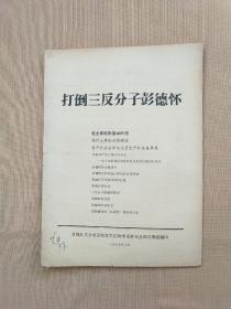 文革资料:打倒三反分子彭德怀