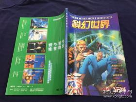 科幻世界增刊1999年秋季号J