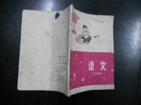 河北省小学试用课本 语文 第十册