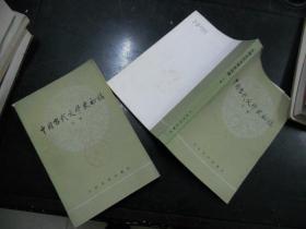 中国当代文学史初稿(上、下册)