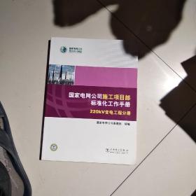 国家电网公司施工项目标准化工作丰手册22OKv变电工程分册