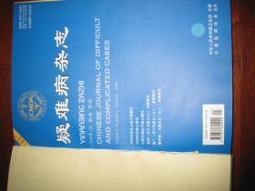 疑难病杂志(2009年第8卷1——12期)
