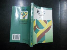 九年义务教育三年制初级中学教科书 语文 第五册