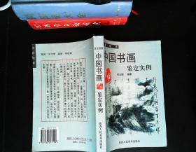 中国书画鉴定实例