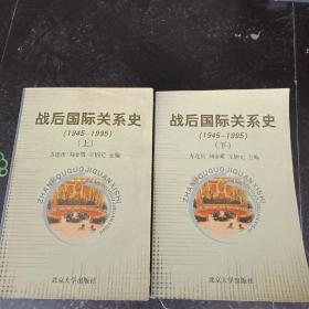 战后国际关系史:1945-1995 上下册  方连庆 刘金质 王炳元 编   北京大学出版社