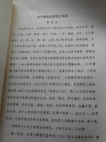 2000年【关于祝英台学说之我见】蒋尧民