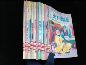 天下传说丛书10册全