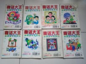 1997年《童话大王》第2.4.5.6.7.8.9.11期/共8本合售