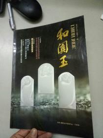 和田玉 2012.1(总第十三旗)