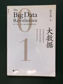 大数据:正在到来的数据革命,以及它如何改变政府、商业与我们的生活
