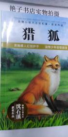 猎狐/动物小说大王沈石溪获奖作品