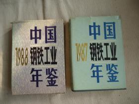 中国钢铁工业年鉴,1987,1988两本