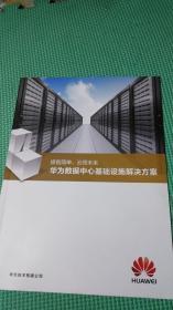 华为数据中心基础设施解决方案