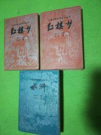 《水浒》(节本)一版一印插图本 宝文堂版水浒传(中国古典文学普及丛书)、红楼梦节本(上下册)三本合售,均为一版一印!!