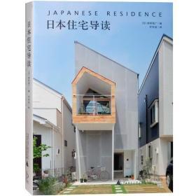 日本住宅导读