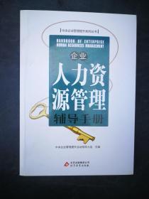 企业人力资源管理辅导手册9787552200928    正版图书