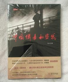 中国缉毒秘密战:当代缉毒禁毒大纪实