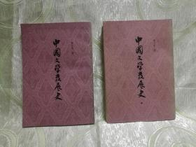 高等学校文科教材 —— 中国文学发展史(上、中)