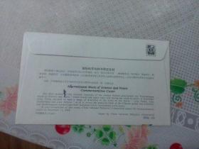 邮资文献    1989年国际科学与和平周纪念封