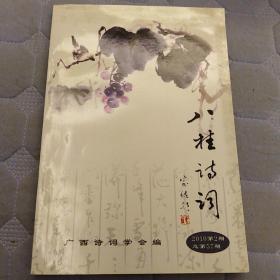 八桂诗词   2010年第2期   总第57期   广西诗词学会