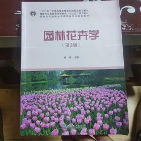 园林花卉学 第3版 缺光盘
