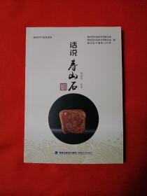 话说寿山石(周光华编著,2018年1版1印)