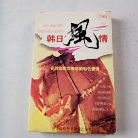 韩日风情—用炫彩歌声嘹唱的彩色爱情 (MP3 CD—ROM 光盘)