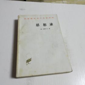 思想录(汉译世界名著丛书)1986