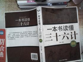一本书读懂三十六计(极品超值最新版)