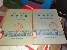 铁路工厂职工教材 【高中代数 上下 】 人民铁道出版社