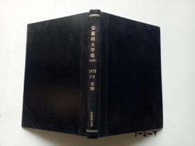 安徽师大学报 哲学社会科学版 1979 1-4 合订