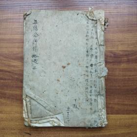 佛经佛学   线装手钞本   《正信念佛偈略述 》二        抄写本  佛教类手抄本 字迹优美流畅   纸捻装订    文化5年(1808年)