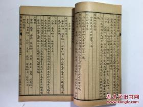 中西医学速成法 第三集 有藏书章