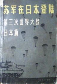 苏军在日本登陆:第三次世界大战 日本篇