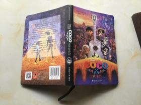 迪士尼大电影双语阅读.寻梦环游记 Coco(软精装)