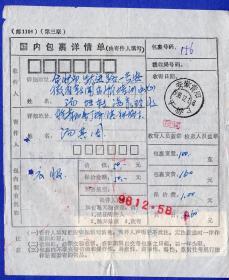 邮电和电信单据-----1994年安徽青阳寄河南开封,国内包裹单498(20分邮票刷色套印移位)