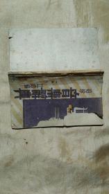 袖珍音乐辞典(民国43年初版)