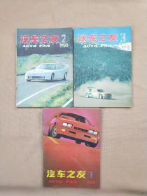 汽车之友 1988年第1、2、3期(3本合售)