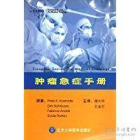 肿瘤急症手册