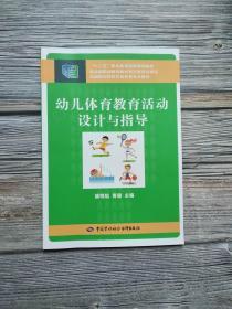 幼儿体育教育活动设计与指导/全国职业院校学前教育专业教材