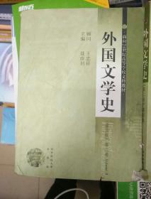 外国文学史(第2卷)