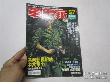 军事家 1997年67期