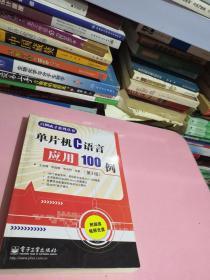 百例成才系列丛书:单片机C语言应用100例(第2版)
